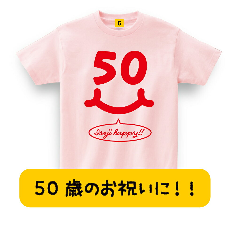 誕生日プレゼント 母 50代 50歳 男性 女性 五十路 Isoji HAPPY SMILE おもしろTシャツいそじ【あす楽】