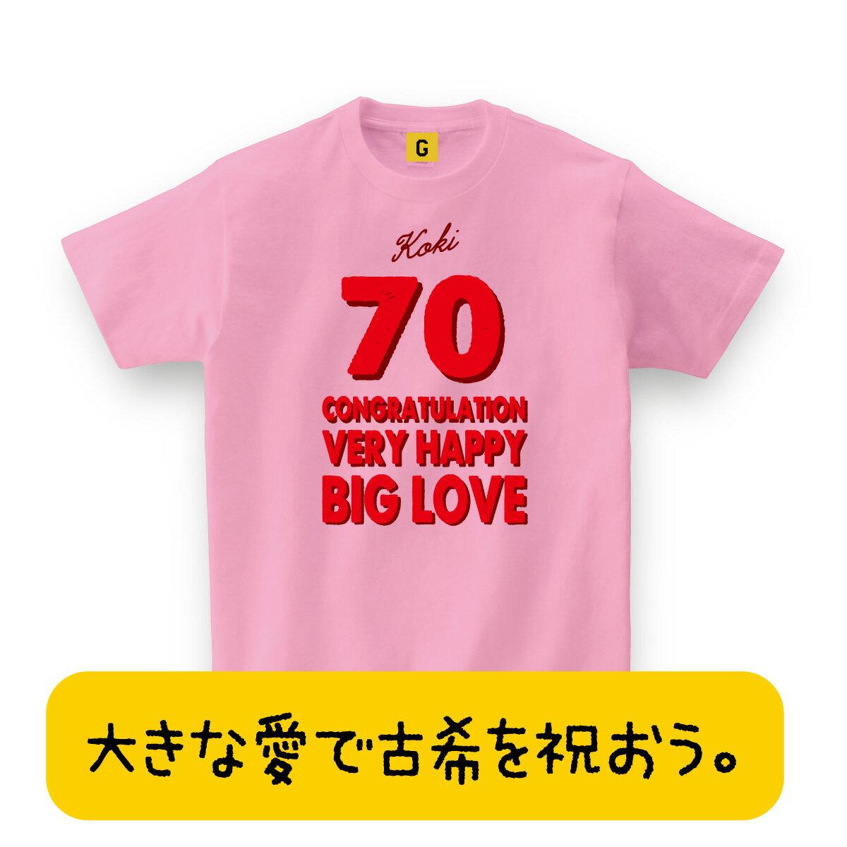 大人気 古希Tシャツ 古希 BIG LOVE 古希 祝い プレゼント 【古希祝い 父の日】70歳 誕生日 長寿 古希 お祝い Tシャツ おもしろ プレゼント GIFTEE