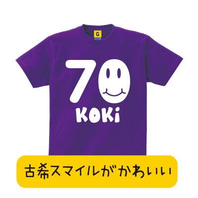 古希プレゼントお祝い祝い紫Tシャツ
