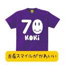 古希 の お祝い プレゼント 紫 Tシャツ 古希祝い プレゼント 父 大人気 古希Tシャツ 古希 SMILE【父の日】70歳 誕生日 長寿 おもしろT…