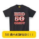 ポイント10倍 ギフト HBD 50 OMDT TEE おもしろtシャツ 誕生日プレゼント 女性 男性 女友達 おもしろ プレゼント Tシャツ GIFTEE