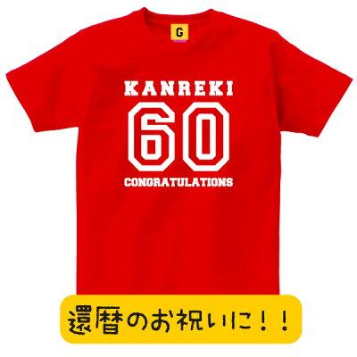 KANREKI60