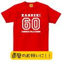 【あす楽】還暦祝い Tシャツ 父 母 還暦 誕生 日 プレゼント 母 還暦祝い グッズ 還暦祝 還暦 Tシャツ KANREKI60 還暦の赤いプレゼント