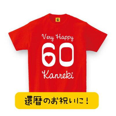 おもしろ プレゼント 還暦祝い 女 還暦祝いに最適!VERY HAPPY KANREKI 還暦祝 長寿 お祝い 還暦Tシャツ かんれきいわい おもしろTシャツ GIFTEE