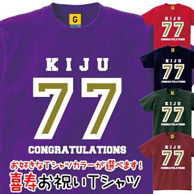 喜寿祝いお祝いTシャツ