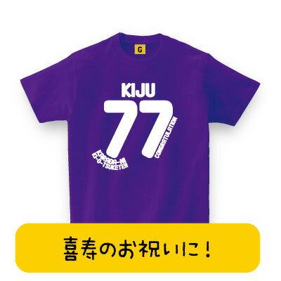 77歳誕生日長寿喜寿お祝いTシャツ