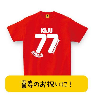 大人気還暦Tシャツ還暦六十還暦祝い・父の日お祝いTシャツ