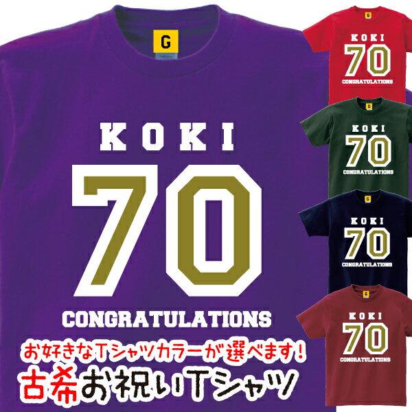 古希 の お祝い プレゼント 紫色 古希70歳 お祝い 古希 お誕生日 Tシャツ おもしろTシャツ メッセージtシャツ 誕生日プレゼント 女性 男性 女友達 おもしろ プレゼント ギフト GIFTEE