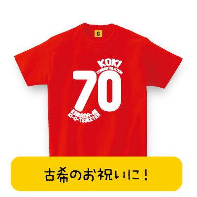 古希お祝いTシャツ