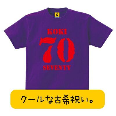 大人気古希Tシャツ古希seventy古希祝い父の日古希祝いプレゼント紫色70歳誕生日長寿古希お祝いTシャツ敬老の日プレゼントおもしろプレゼントTシャツメッセージTシャツGIFTEE532P19Apr16
