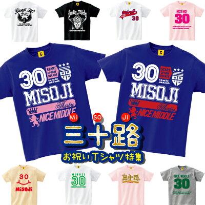 あす楽対応三十路お祝いシャツ特集