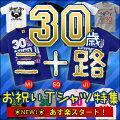 【あす楽対応】三十路お祝いシャツ特集