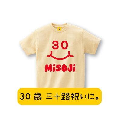 30歳のお誕生日にMISOJISMILETシャツ誕生日お祝い誕生日プレゼント三十路Tシャツ