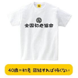 誕生日プレゼント 女性 女友達 40代 全国初老協会 誕生日 お祝い Tシャツ 四十路 40歳 おもしろTシャツ おもしろ プレゼント ギフト GIFTEE 【あす楽】
