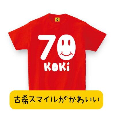 大人気古希Tシャツ古希SMILE古希祝い・父の日70歳誕生日長寿古希お祝いTシャツ
