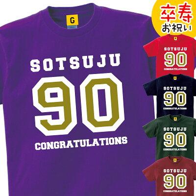卒寿90歳お誕生日/卒寿/お祝い/Tシャツ