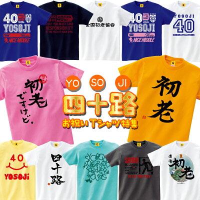 初老四十路Tシャツ特集