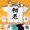 初老(四十路)Tシャツ特集