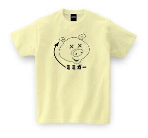 tシャツ メンズ 沖縄 土産 沖縄お土産 ミミガー ご当地Tシャツ おもしろTシャツ メッセージtシャツ tsyatu おもしろ プレゼント ギフト GIFTEE