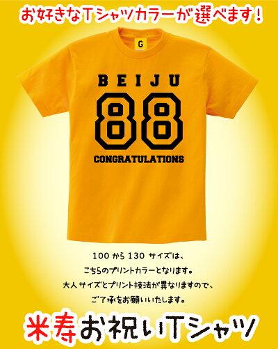 米寿お祝い米寿プレゼント米寿88歳お誕生日米寿お祝いTシャツおもしろtシャツ誕生日プレゼント女性男性女友達おもしろプレゼントTシャツGIFTEE