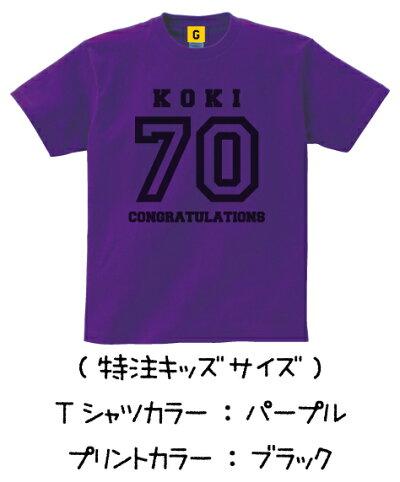 古希のお祝いプレゼント紫色古希70歳お祝い古希お誕生日TシャツおもしろTシャツメッセージtシャツ誕生日プレゼント女性男性女友達おもしろプレゼントギフトGIFTEE
