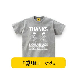 THANKS SIGN LANGUAGE TEE 【ありがとうの手話】 おもしろTシャツ メッセージtシャツ 誕生日プレゼント 女性 男性 女友達 おもしろ プレゼント ギフト GIFTEE