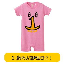 ベビー ロンパース おもしろ 誕生日 1歳 男 女 1歳のお誕生日に。サイズも豊富!1 YEARS OLD【キッズロンパース】誕生日 プレゼント お祝い GIFTEE
