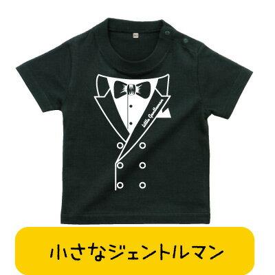 キッズベビーTシャツ我が子に・出産祝いに小さなジェントルマンブラック誕生日プレゼントお祝い出産祝いTシャツ