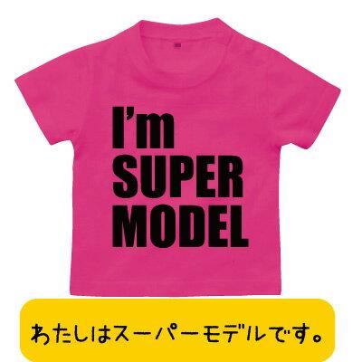 キッズベビーTシャツ我が子に・出産祝いにIamSUPERMODELトロピカルピンク誕生日プレゼントお祝い出産祝いTシャツ