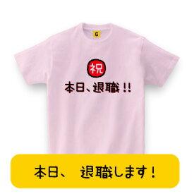 退職祝いに 祝 本日、定年 Tシャツ。【退職Tシャツ】退職祝い 還暦 Tシャツ おもしろTシャツ おもしろ プレゼント GIFTEE 誕生日プレゼント 女性 男性 女友達