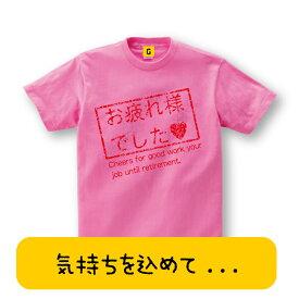 退職祝い プレゼント 男性 上司 女性 お疲れ様でした【ハンコ風】Tシャツ おもしろTシャツ おもしろ プレゼント ギフト GIFTEE