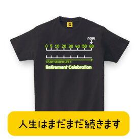 退職祝いに!退職 年表 Tシャツ。【退職Tシャツ】退職祝い 還暦 Tシャツ おもしろTシャツ おもしろ プレゼント GIFTEE 誕生日プレゼント 女性 男性 女友達