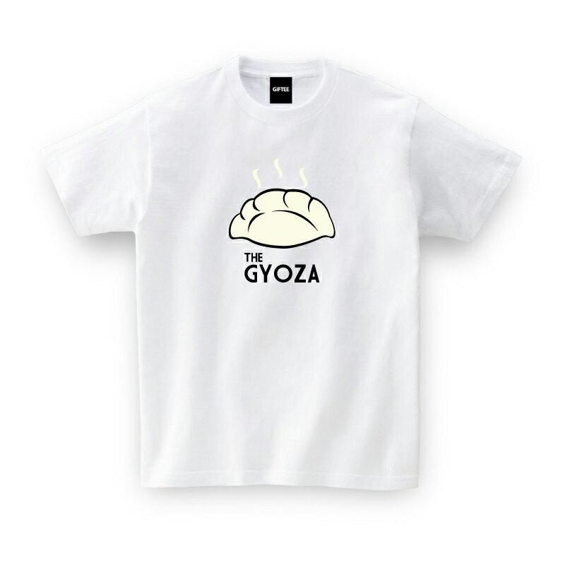 tシャツ メンズ 栃木県 お土産 ご当地Tシャツ ぎょうざ GYOZA TEE ホワイト おもしろTシャツ ゆるtシャツ レディース メンズ tsyatu おもしろ プレゼント ギフト GIFTEE