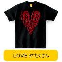 バレンタイン プレゼント LOVE ハートTシャツ カップル Tシャツ おもしろTシャツ 誕生日プレゼント 女性 男性 女友達 おもしろ プレゼ…