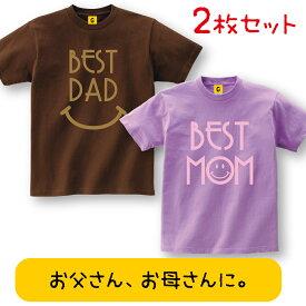 母の日 父の日 ペアギフト BEST DAD MOM TEE ペアTシャツ 結婚祝い 結婚式 贈り物 結婚お祝い 誕生日プレゼント 女性 男性 包装 メッセ 配送日指定可 敬老の日