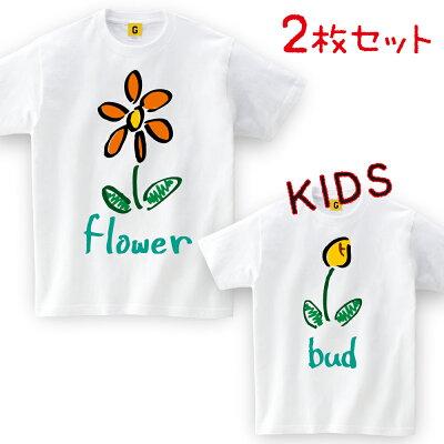 親子ペアルックペアTシャツ親子ペアパパFLOWER&BUDTEE親子ペアTシャツ誕生日プレゼント女性女友達母父男性妻キッズ子供おもしろプレゼントGIFTEEおもしろtシャツ
