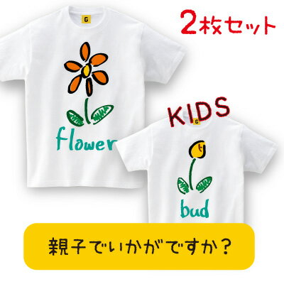 親子ペアルックペアTシャツ親子ペアパパFLOWER&BUDTEE親子ペアTシャツ誕生日プレゼント女性女友達母父男性妻キッズ子供おもしろGIFTEEおもしろTシャツ