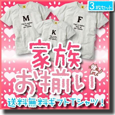 親子ペアTシャツ家族お揃い親子ペアルックFMK家族お揃いTシャツ3枚組誕生日プレゼント女性男性女友達妻キッズ5401オートミール