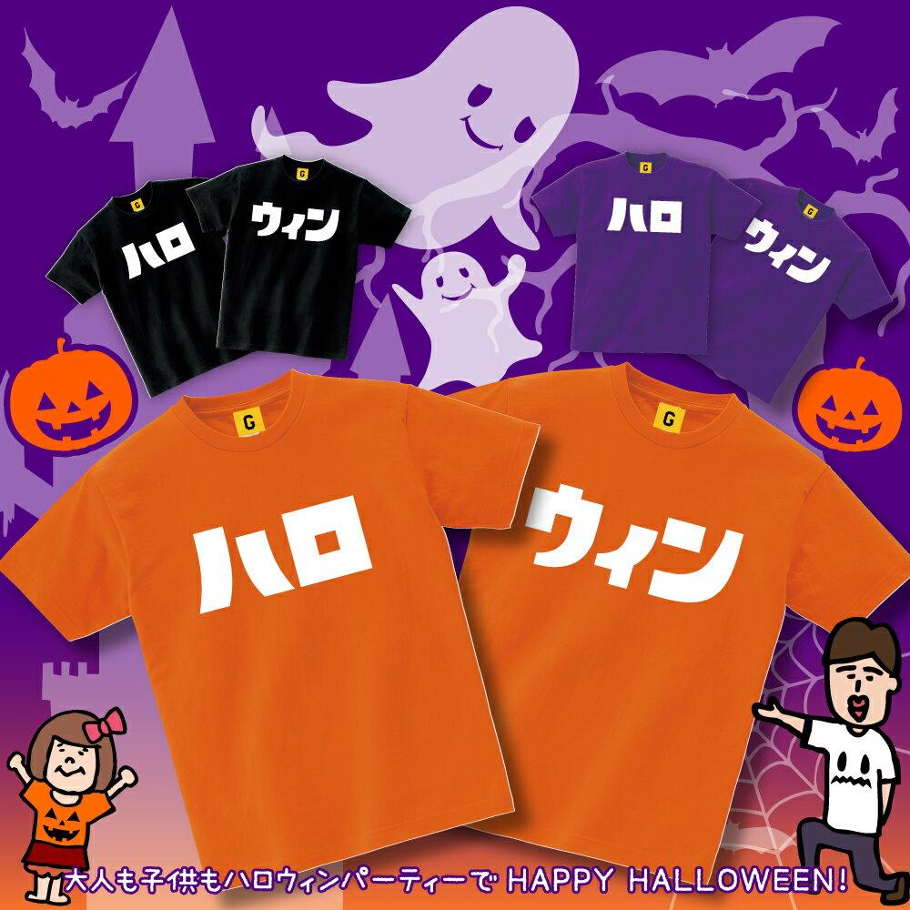 """ハロウィン コスプレ 衣装 子供 仮装 大きいサイズ カップル Halloween """"ハロとウィンのペアTシャツ"""" ファミリー お揃い 男の子 女の子 おもしろTシャツ ギフト GIFTEE"""