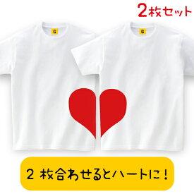 【あす楽】 ペア ペアルック カップル tシャツ 春 服 夏 結婚祝い おもしろ プレゼント 彼氏 彼女 女性 妻 くっつくハート ペアTシャツ 2枚セット