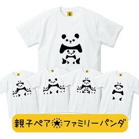 【スーパーSALE 半額 50%OFF】 パンダ グッズ 可愛い 上野 動物園 親子 ペアルック tシャツ 赤ちゃん FAMILY PANDA ペアtシャツ ゆるtシャツ GIFTEE おもしろTシャツ