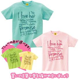 結婚祝い ペア 誓いの言葉1 ペアTシャツ 誕生日プレゼント 女性 男性 女友達 妻 ペアルック カップル 結婚記念日 銀婚式 プレゼント 新婚祝い おもしろTシャツ