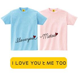 ペア カップル tシャツ カップル ペアルック tシャツ I LOVE YOU ME TOO ペアTシャツ