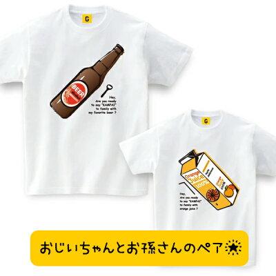 親子ペアTシャツ