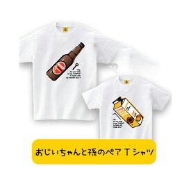 プレゼント ビール 乾杯TEE 親子 ペアルック ホワイト ビール オレンジジュース 親子ペアTシャツ 誕生日プレゼント 女性 女友達 男性 子供 GIFTEE