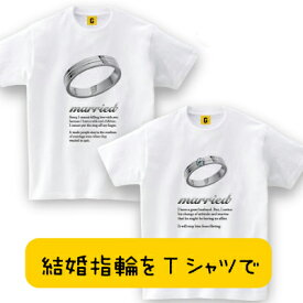 おもしろ プレゼント 結婚 結婚祝い ギフト WEDDING RING TEE 2枚セットでお得 ペアTシャツ 夫婦 カップル ギフト 結婚式 贈り物 結婚お祝い
