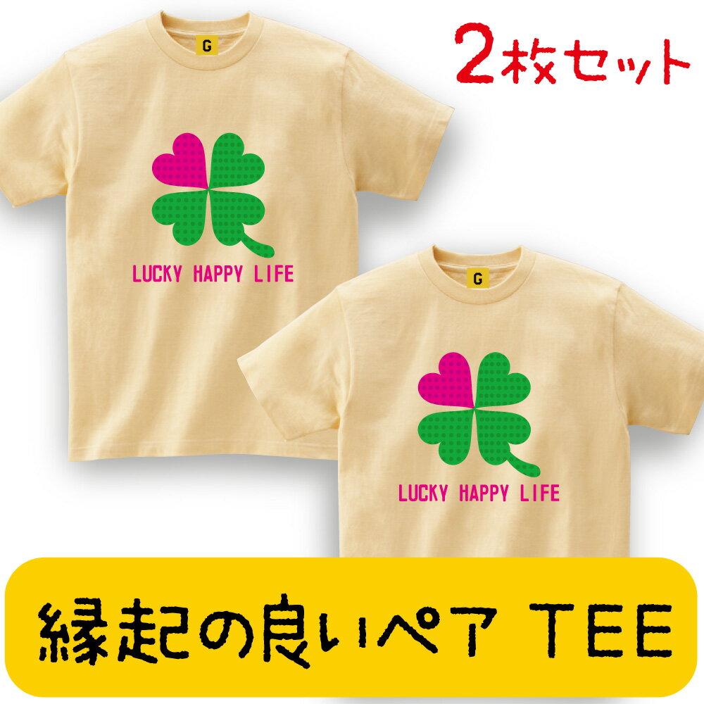 親子ペアTシャツ LUCKY HAPPY LIFE TEE! (親子 ペアルック ペアTシャツ) 子供 誕生日 プレゼント 女性 女友達 男性 妻 おもしろ GIFTEE おもしろtシャツ