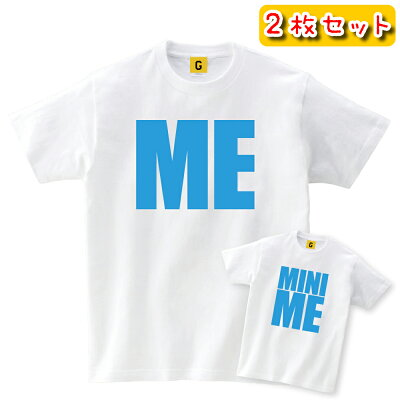 ペアTシャツME&MINIMEペアTシャツ親子/父子/METシャツ父の日楽ギフ_包装RCPクリスマスギフトにも最適誕生日プレゼント女性男性キッズ