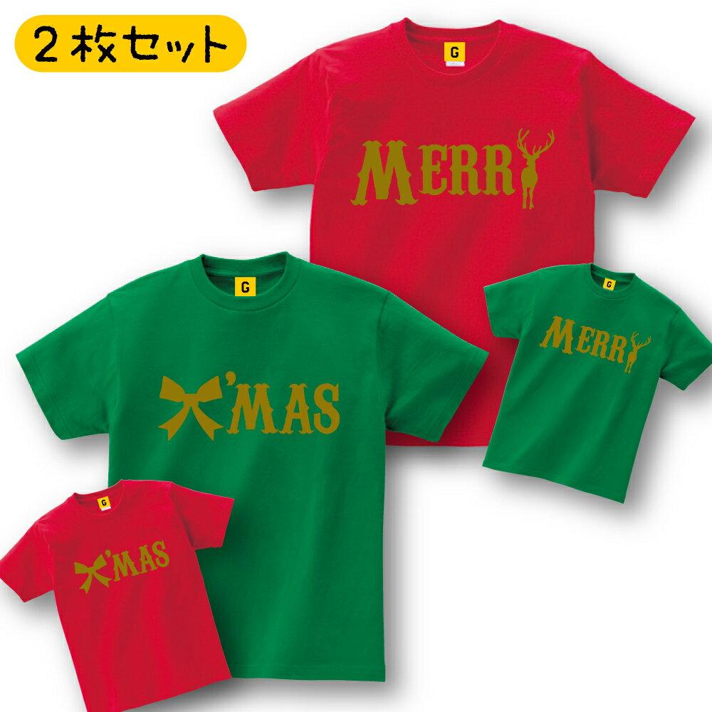 おもしろ クリスマスプレゼント 子供 クリスマス コスプレ コスチューム パーティーに最適!Merry と X'mas のペアTシャツ クリスマス ギフト GIFTEE おもしろtシャツ