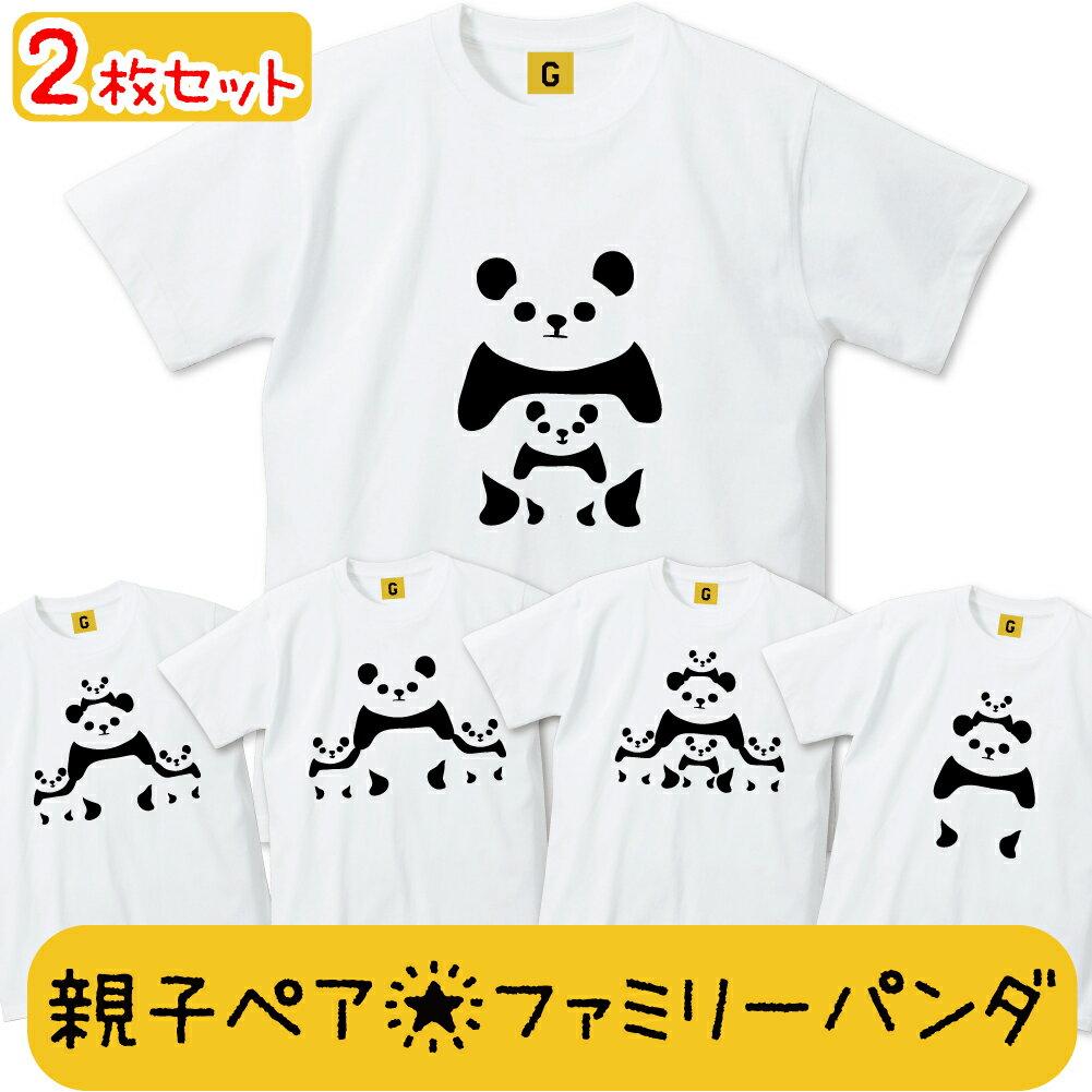 パンダ グッズ 可愛い 上野 動物園 親子 ペアルック tシャツ FAMILY PANDA ペアtシャツ ゆるtシャツ GIFTEE おもしろTシャツ
